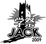 学祭JACK2009