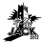 学祭JACK2012