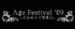 Age Festival'09 -学生咲カス開幕式-