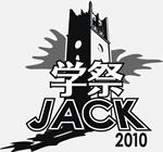 学祭JACK2010